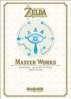 ゼルダの伝説 30周年記念書籍 第3集 THE LEGEND OF ZELDA BREATH OF THE WILD:MASTER WORKS ゼルダの伝説 ブレス オブ ザ ワイルド:マスターワークス