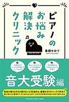 ピアノのお悩み解決クリニック 音大受験編