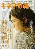 キネマ旬報 2009年 11/1号 [雑誌]
