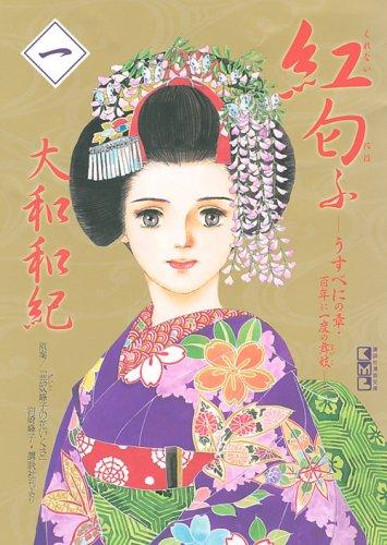 紅匂ふ(1)-うすべにの章・百年に一度の舞妓- (講談社漫画文庫)