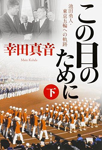 この日のために (下) 池田勇人・東京五輪への軌跡の詳細を見る