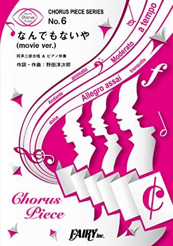 コーラスピース6  なんでもないや (movie ver.) by RADWIMPS ・・・