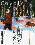 Coyote No.33 特集:冒険へのレッスン