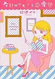 今日からモテる恋愛塾 (ヤングキングコミックス)
