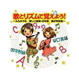 歌とリズムで覚えよう!~九九のうた 楽しい英語・日本語 県庁所在地~
