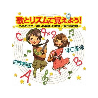 歌とリズムで覚えよう!~九九のうた/楽しい英語・日本語/県庁所在地~