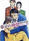 幸せの時間 12 (12) (双葉文庫 く)