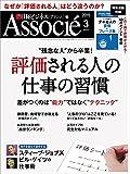 日経ビジネスアソシエ 2015年 03月号 [雑誌]