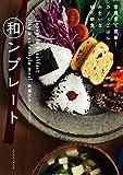 和ンプレート 常備菜で簡単!カフェごはんみたいな和の朝食