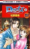 Dの女 7 (白泉社レディース・コミックス)