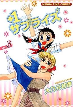 +1サプライズ 3巻 (まんがタイムコミックス)