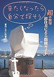 来たくなったら自分で探そう 超不親切 移住者による函館ガイド 画像
