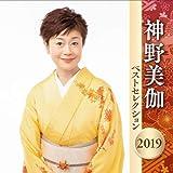 神野美伽 ベストセレクション 2019 画像
