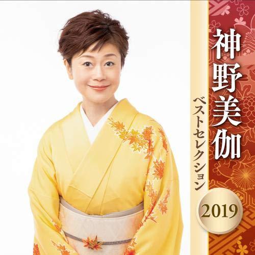 神野美伽 ベストセレクション 2019