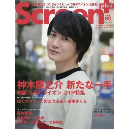 Screen+プラス(60) 2017年 03 月号 [雑誌]: SCREEN(スクリーン) 増刊