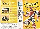 ビーストウォーズ超生命体 トランスフォーマー「さよならラットル!?」 [VHS]