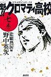 魁!!クロマティ高校(7) (週刊少年マガジンコミックス)