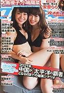 週刊 プレイボーイ 2014年 4/14号 [雑誌]