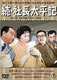 続・社長太平記[DVD]
