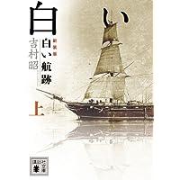 新装版 白い航跡(上) (講談社文庫)