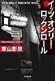 イッツ・オンリー・ロックンロール (光文社文庫)