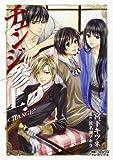 チェンジ参上! (MFコミックス コミックキュットシリーズ) (MFコミックス キュットシリーズ)