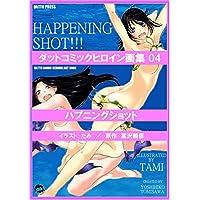 DATTO GIRLS 04 ハプニングショット