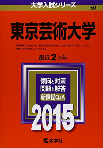 東京芸術大学 (2015年版大学入試シリーズ)