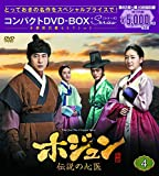 ホジュン~伝説の心医~ コンパクトDVD-BOX4<本格時代劇セレクション>[DVD]