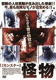 怪物 モンスター[DVD]