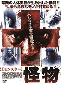 怪物 モンスター [DVD]