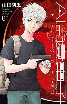 [山田胡瓜]のAIの遺電子 RED QUEEN 1 (少年チャンピオン・コミックス)