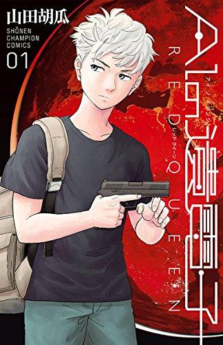 AIの遺電子 RED QUEEN 1 (少年チャンピオン・コミックス)