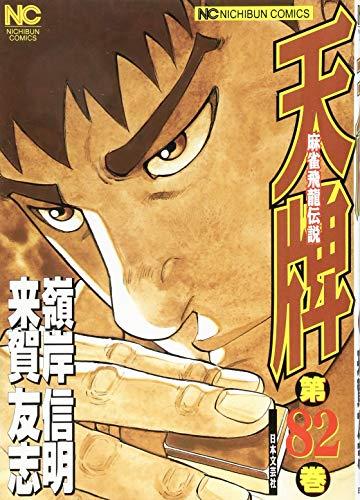 天牌(82) (ニチブンコミックス)