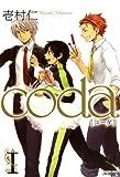 coda 1 (コミックアヴァルス)