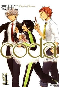 [壱村仁]のcoda 1 (コミックアヴァルス)