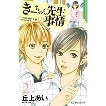きーちゃん先生の事情(2) (デザートコミックス)