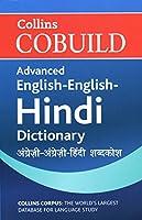 Collins Cobuild English-English-Hindi Student's Dictionary.