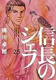 信長のシェフ 25 (芳文社コミックス)