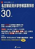 PDFを無料でダウンロード 名古屋経済大学市邨高等学校 H30年度用 過去5年分収録 (高校別入試問題シリーズF8)