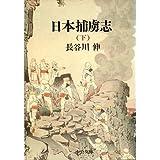 日本捕虜志 下 (中公文庫 A 27-4)