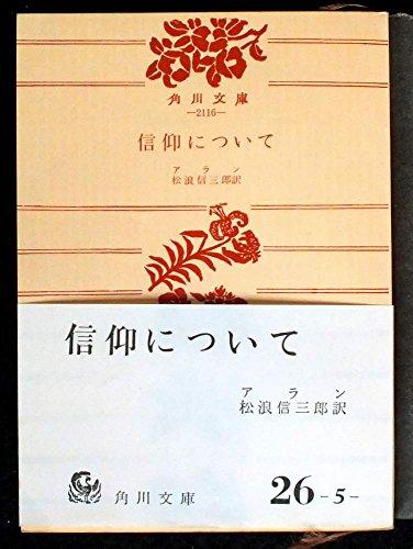 信仰について (1962年) (角川文庫)