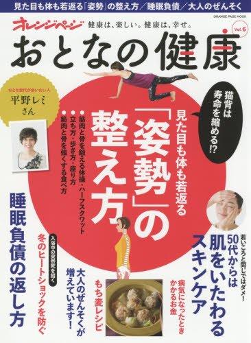 おとなの健康Vol.6 (オレンジページムック)