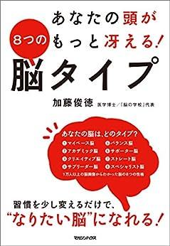 [加藤俊徳]のあなたの頭がもっと冴える! 8つの脳タイプ