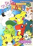 ポケットモンスターpipipi・アドベンチャー 10 (フラワーコミックススペシャル)