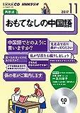 NHK CD ラジオ おもてなしの中国語 2017年11月号 (語学CD)