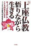 """上座仏教 悟りながら生きる―今""""ブッダの英知""""がこころの支えになる"""