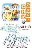 みかん・絵日記 4 (白泉社文庫)