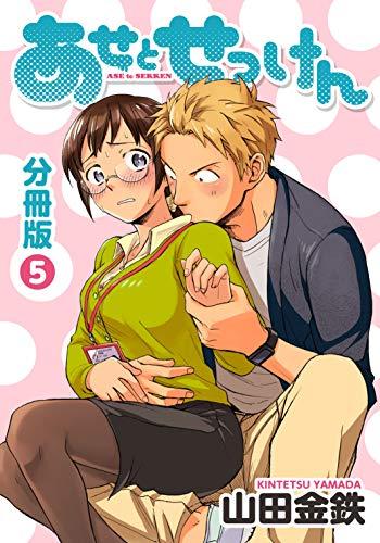 あせとせっけん 分冊版(5) (モーニングコミックス)