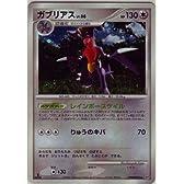 ガブリアスLV.66 ポケモンカードゲーム DP2【湖の秘密】 Rキラ